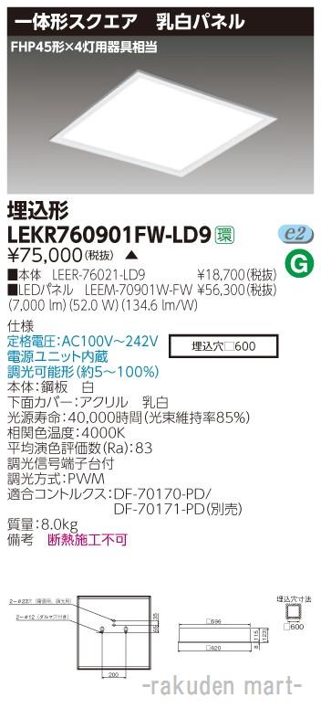 (送料無料)東芝ライテック LEKR760901FW-LD9 ベースライト埋込□600乳白