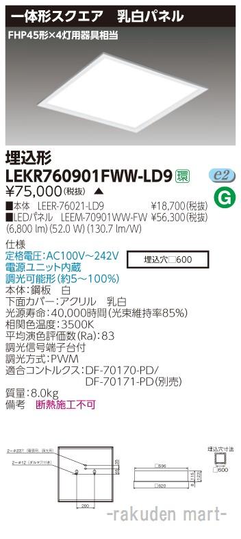 (送料無料)東芝ライテック LEKR760901FWW-LD9 ベースライト埋込□600乳白