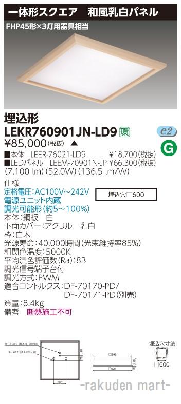 (キャッシュレス5%還元)(送料無料)東芝ライテック LEKR760901JN-LD9 ベースライト□600和風乳白N色