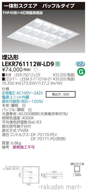 (送料無料)東芝ライテック LEKR761112W-LD9 TENQOOスクエア埋込□600BF
