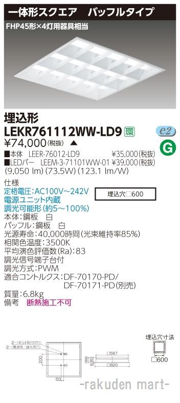 (送料無料)東芝ライテック LEKR761112WW-LD9 TENQOOスクエア埋込□600BF