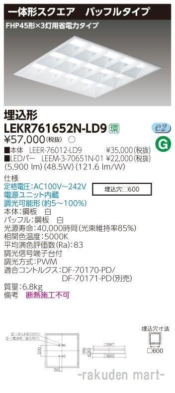 (送料無料)東芝ライテック LEKR761652N-LD9 TENQOOスクエア埋込□600BF