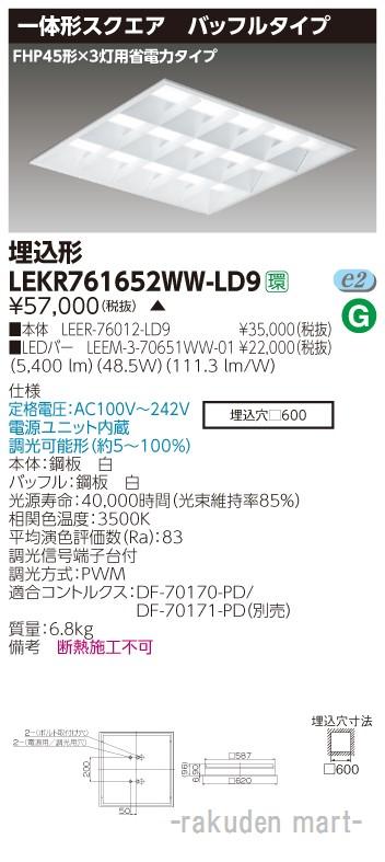 (送料無料)東芝ライテック LEKR761652WW-LD9 TENQOOスクエア埋込□600BF