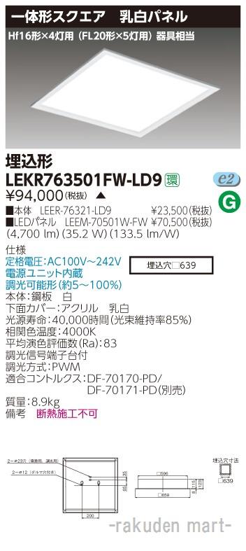 (送料無料)東芝ライテック LEKR763501FW-LD9 ベースライト□639乳白W色