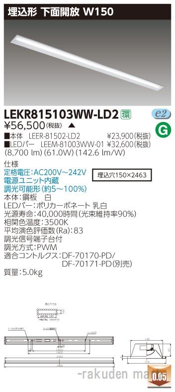 (送料無料)東芝ライテック LEKR815103WW-LD2 TENQOO埋込110形W150調光
