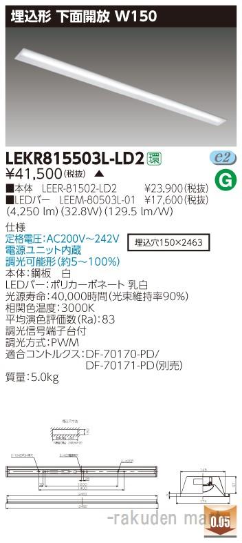 (キャッシュレス5%還元)(送料無料)東芝ライテック LEKR815503L-LD2 TENQOO埋込110形W150調光