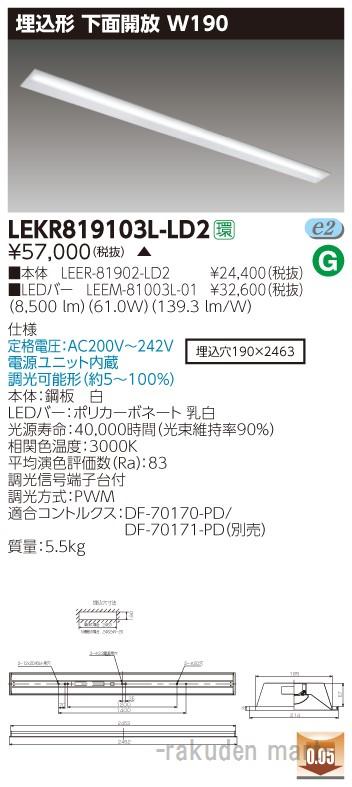 (送料無料)東芝ライテック LEKR819103L-LD2 TENQOO埋込110形W190調光