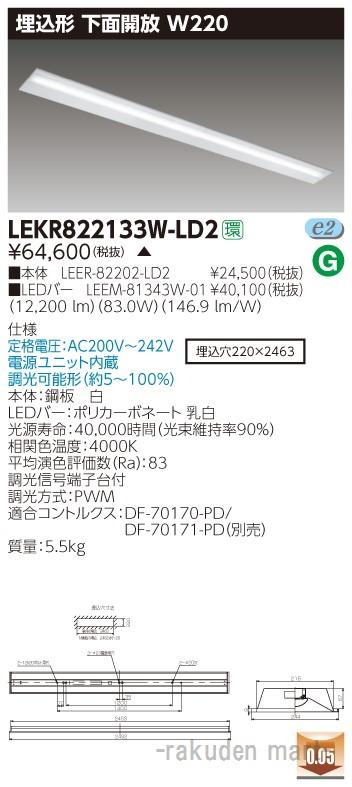 (キャッシュレス5%還元)(送料無料)東芝ライテック LEKR822133W-LD2 TENQOO埋込110形W220調光