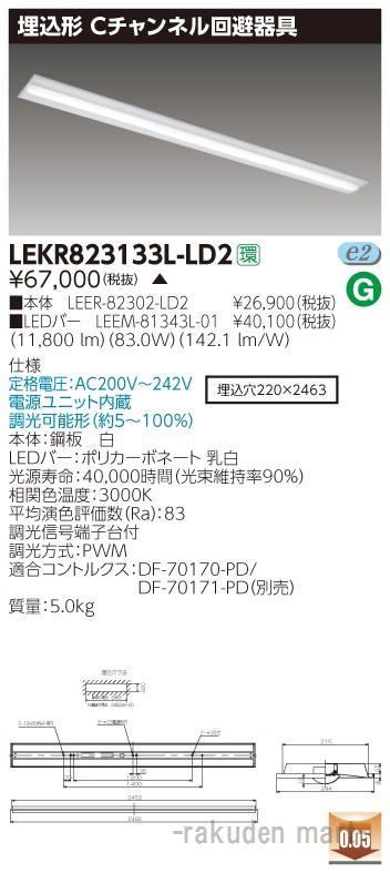 (送料無料)東芝ライテック LEKR823133L-LD2 TENQOO埋込110形Cチャン調光