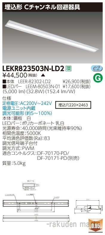 (キャッシュレス5%還元)(送料無料)東芝ライテック LEKR823503N-LD2 TENQOO埋込110形Cチャン調光