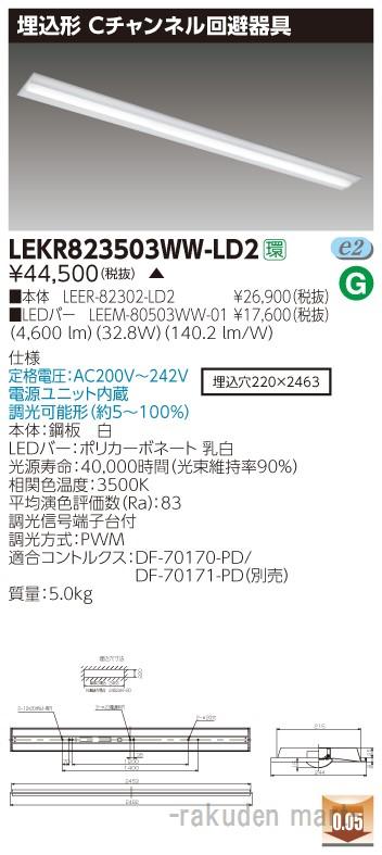 (キャッシュレス5%還元)(送料無料)東芝ライテック LEKR823503WW-LD2 TENQOO埋込110形Cチャン調光