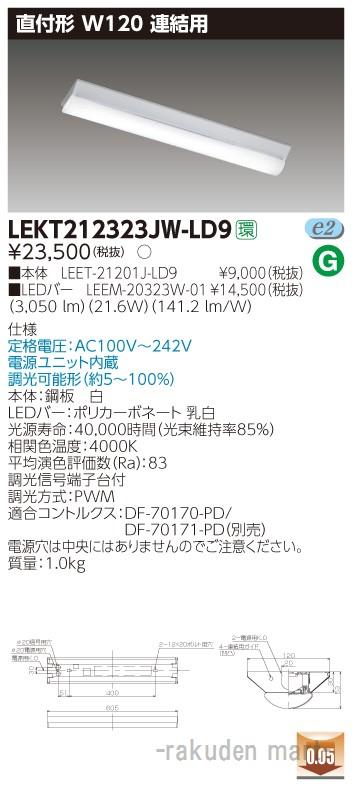(キャッシュレス5%還元)(送料無料)東芝ライテック LEKT212323JW-LD9 TENQOO直付W120調光連結用