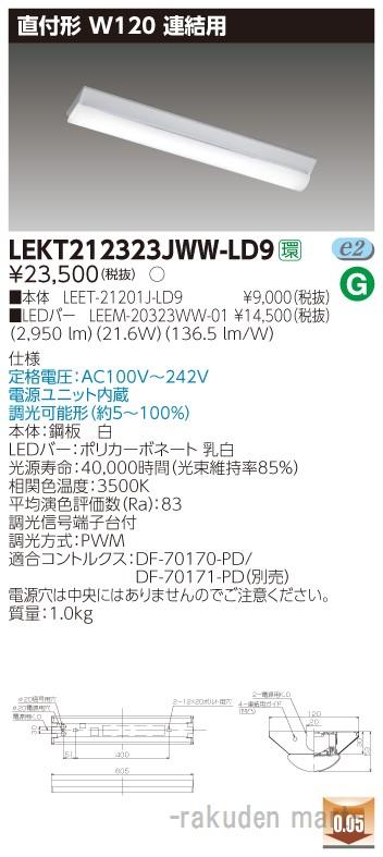 (キャッシュレス5%還元)(送料無料)東芝ライテック LEKT212323JWW-LD9 TENQOO直付W120調光連結用
