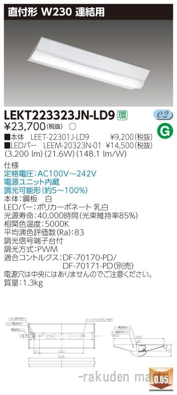 (キャッシュレス5%還元)(送料無料)東芝ライテック LEKT223323JN-LD9 TENQOO直付W230調光連結用