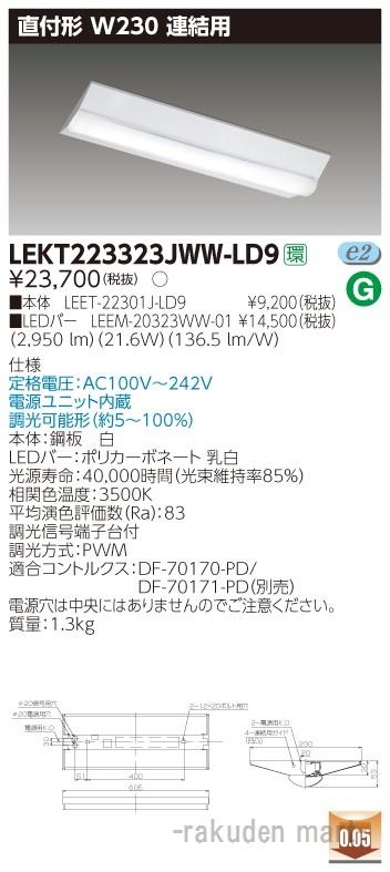 (キャッシュレス5%還元)(送料無料)東芝ライテック LEKT223323JWW-LD9 TENQOO直付W230調光連結用