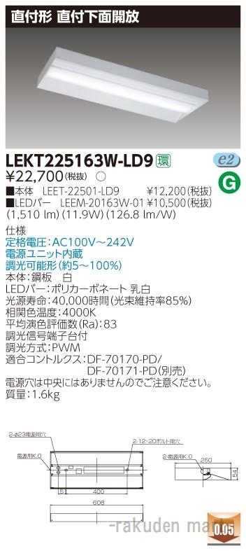 (キャッシュレス5%還元)(送料無料)東芝ライテック LEKT225163W-LD9 TENQOO直付20形箱形調光