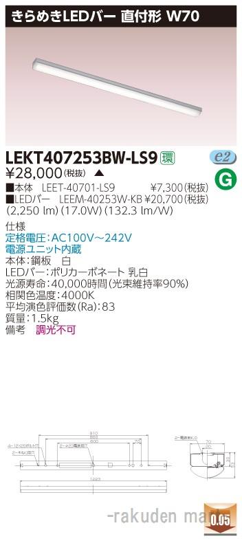 (キャッシュレス5%還元)(送料無料)東芝ライテック LEKT407253BW-LS9 TENQOO直付W70きらめき