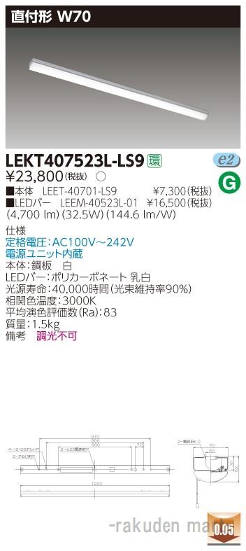(キャッシュレス5%還元)(送料無料)東芝ライテック LEKT407523L-LS9 TENQOO直付40形W70