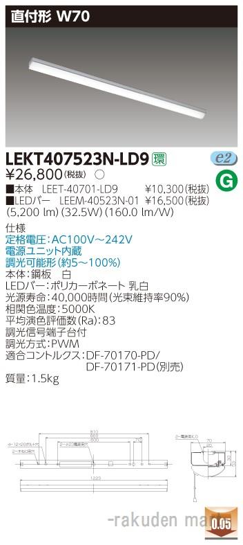 (キャッシュレス5%還元)(送料無料)東芝ライテック LEKT407523N-LD9 TENQOO直付40形W70調光