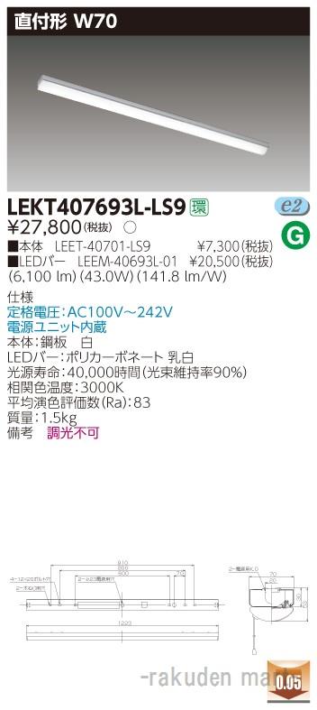 (キャッシュレス5%還元)(送料無料)東芝ライテック LEKT407693L-LS9 TENQOO直付40形W70