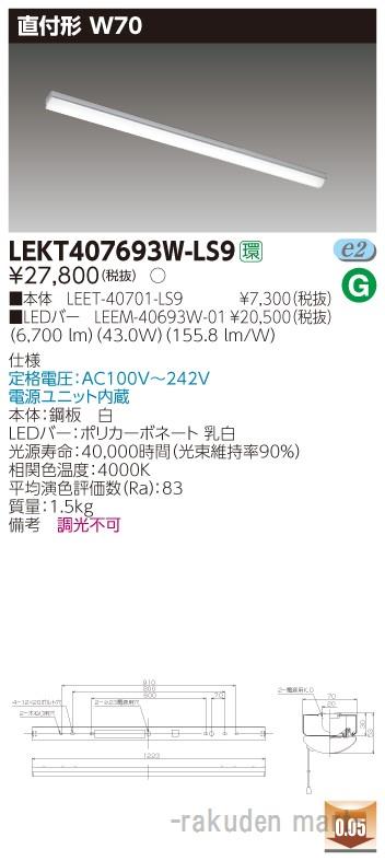 (キャッシュレス5%還元)(送料無料)東芝ライテック LEKT407693W-LS9 TENQOO直付40形W70
