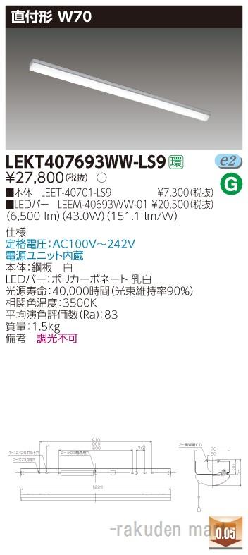 (キャッシュレス5%還元)(送料無料)東芝ライテック LEKT407693WW-LS9 TENQOO直付40形W70
