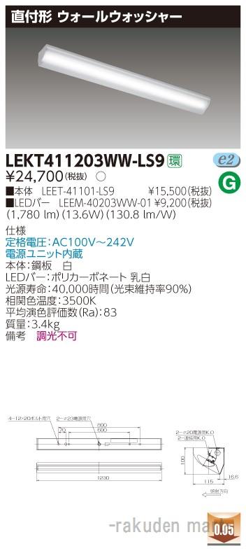 (キャッシュレス5%還元)(送料無料)東芝ライテック LEKT411203WW-LS9 TENQOO直付40形ウォールW