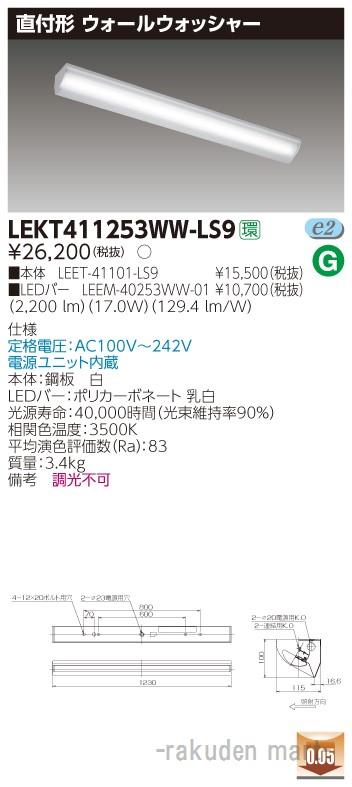 (キャッシュレス5%還元)(送料無料)東芝ライテック LEKT411253WW-LS9 TENQOO直付40形ウォールW