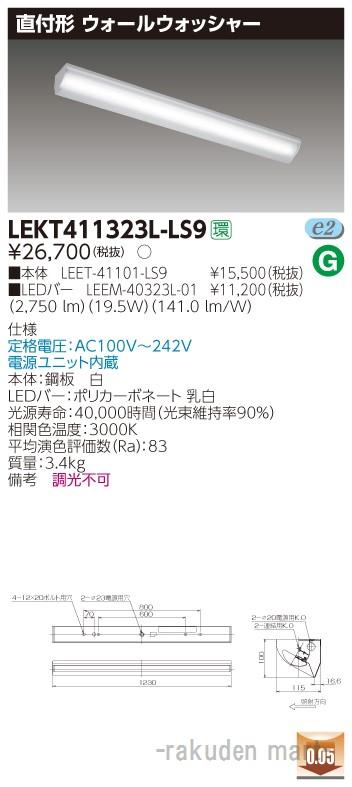 (送料無料)東芝ライテック LEKT411323L-LS9 TENQOO直付40形ウォールW