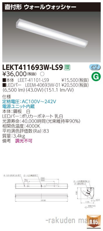(キャッシュレス5%還元)(送料無料)東芝ライテック LEKT411693W-LS9 TENQOO直付40形ウォールW