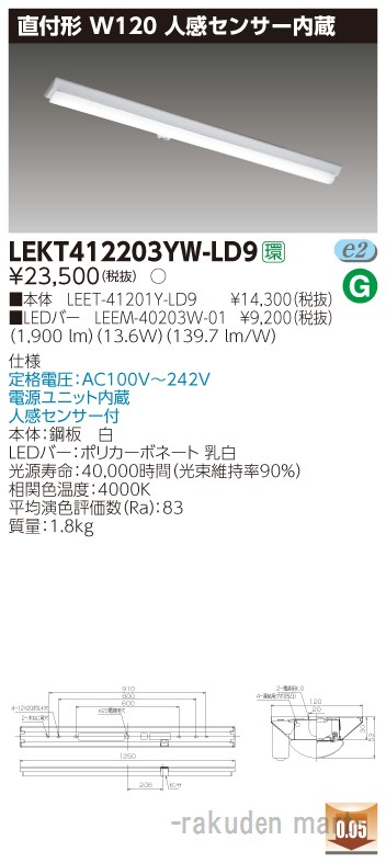 (キャッシュレス5%還元)(送料無料)東芝ライテック LEKT412203YW-LD9 TENQOO直付40形W120センサ