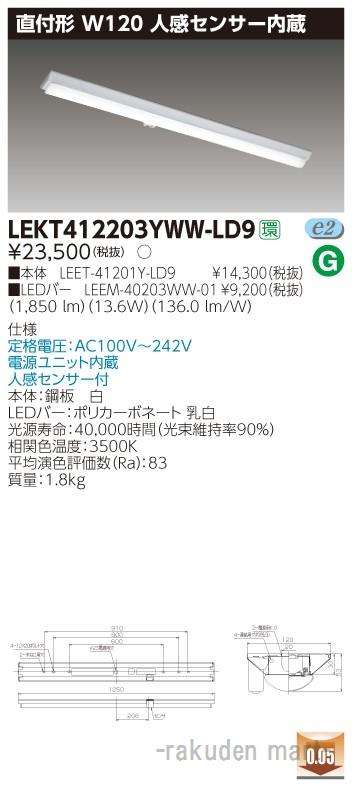 (キャッシュレス5%還元)(送料無料)東芝ライテック LEKT412203YWW-LD9 TENQOO直付40形W120センサ