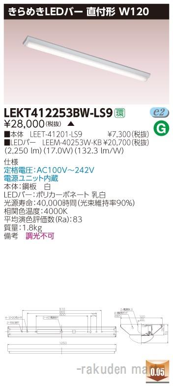 (キャッシュレス5%還元)(送料無料)東芝ライテック LEKT412253BW-LS9 TENQOO直付W120きらめき