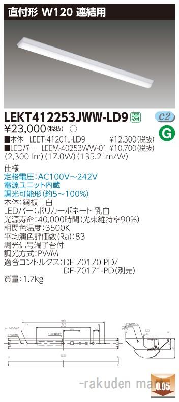 (キャッシュレス5%還元)(送料無料)東芝ライテック LEKT412253JWW-LD9 TENQOO直付W120調光 連結用