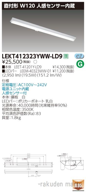 (キャッシュレス5%還元)(送料無料)東芝ライテック LEKT412323YWW-LD9 TENQOO直付40形W120センサ