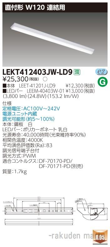(キャッシュレス5%還元)(送料無料)東芝ライテック LEKT412403JW-LD9 TENQOO直付W120調光 連結用