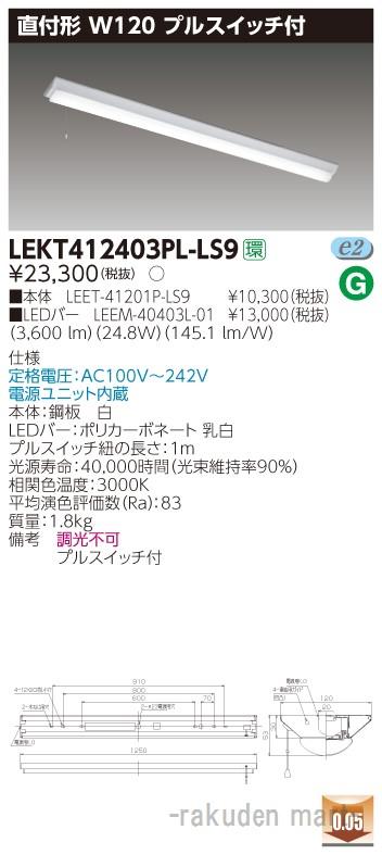 (キャッシュレス5%還元)(送料無料)東芝ライテック LEKT412403PL-LS9 TENQOO直付40形W120P付