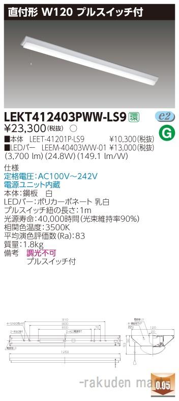(キャッシュレス5%還元)(送料無料)東芝ライテック LEKT412403PWW-LS9 TENQOO直付40形W120P付