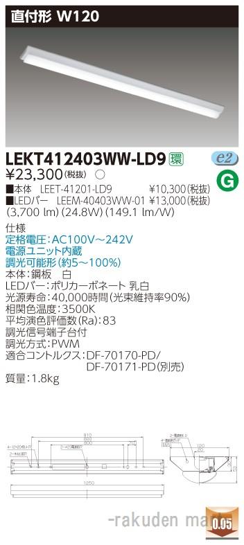 (送料無料)東芝ライテック LEKT412403WW-LD9 TENQOO直付40形W120調光