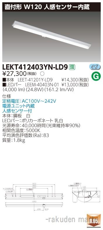 (キャッシュレス5%還元)(送料無料)東芝ライテック LEKT412403YN-LD9 TENQOO直付40形W120センサ