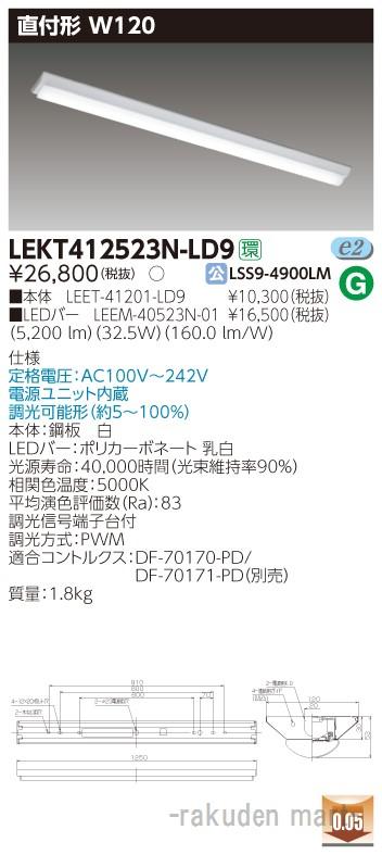 (キャッシュレス5%還元)(送料無料)東芝ライテック LEKT412523N-LD9 TENQOO直付40形W120調光
