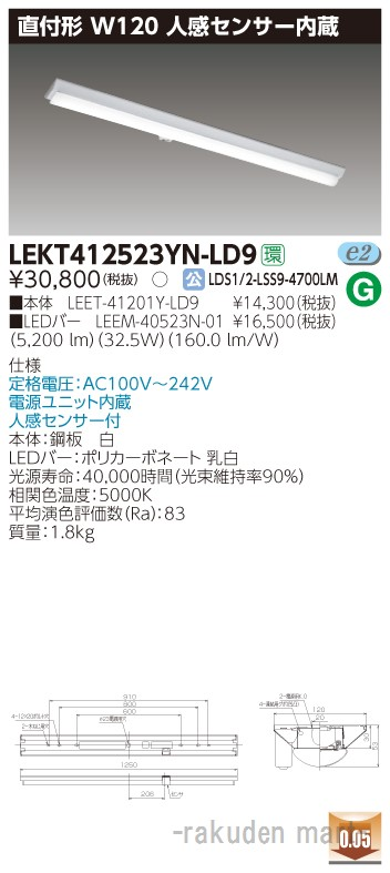 (送料無料)東芝ライテック LEKT412523YN-LD9 TENQOO直付40形W120センサ