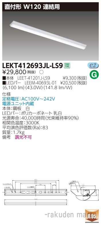 (送料無料)東芝ライテック LEKT412693JL-LS9 TENQOO直付40形W120連結用