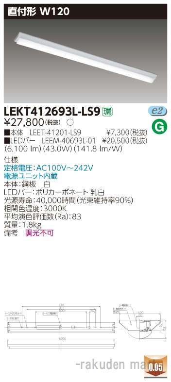 (キャッシュレス5%還元)(送料無料)東芝ライテック LEKT412693L-LS9 TENQOO直付40形W120
