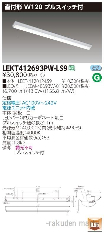 (送料無料)東芝ライテック LEKT412693PW-LS9 TENQOO直付40形W120P付