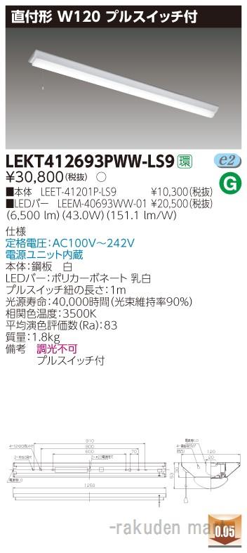 (送料無料)東芝ライテック LEKT412693PWW-LS9 TENQOO直付40形W120P付