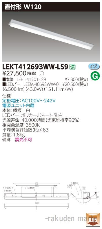 (送料無料)東芝ライテック LEKT412693WW-LS9 TENQOO直付40形W120