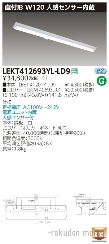 (キャッシュレス5%還元)(送料無料)東芝ライテック LEKT412693YL-LD9 TENQOO直付40形W120センサ