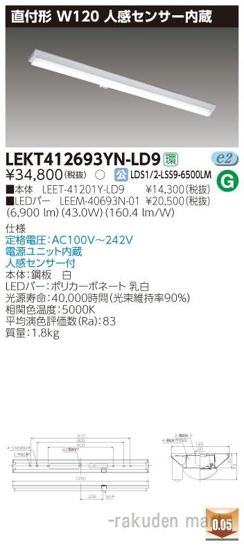 (キャッシュレス5%還元)(送料無料)東芝ライテック LEKT412693YN-LD9 TENQOO直付40形W120センサ