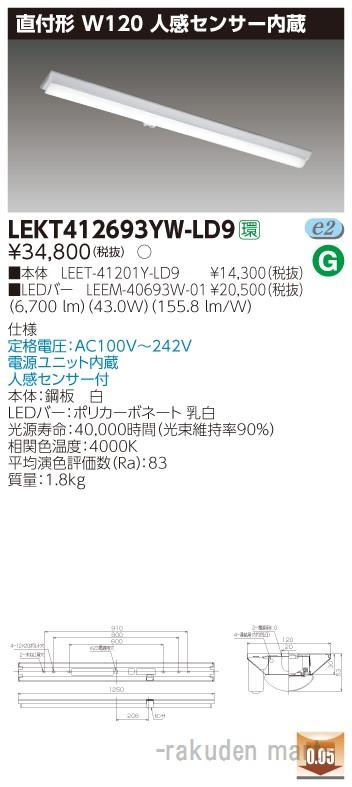 (キャッシュレス5%還元)(送料無料)東芝ライテック LEKT412693YW-LD9 TENQOO直付40形W120センサ